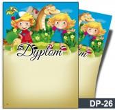 Dyplom dla dzieci (bez treści) DP-26